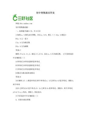 初中奥数题及答案.doc