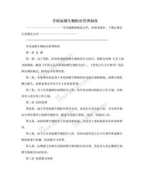 学校病媒生物防治管理制度.doc