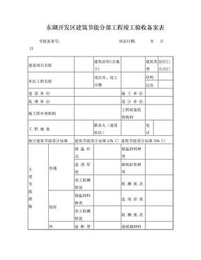建筑节能分部工程竣工验收备案表.doc