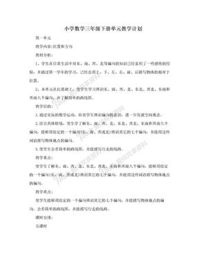 小学数学三年级下册单元教学计划.doc