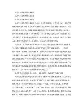 纪录片《苦难辉煌》观后感(范本).doc