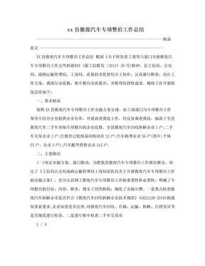 xx县报废汽车专项整治工作总结.doc