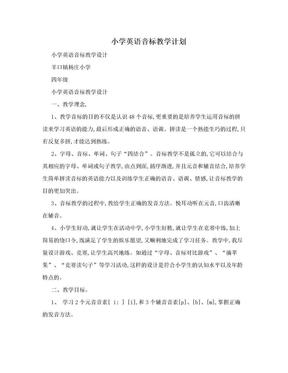 小学英语音标教学计划.doc