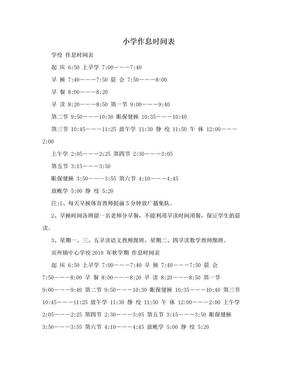 小学作息时间表.doc
