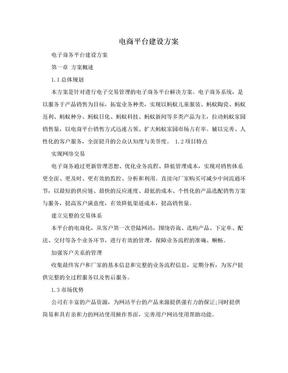 电商平台建设方案.doc