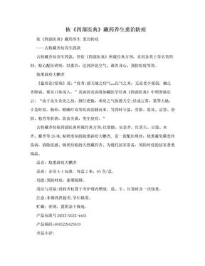 依《四部医典》藏药养生熏治防疫.doc
