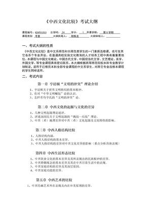 中西文化比较考试大纲.doc