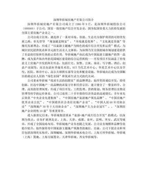 房地产公司简介-.doc