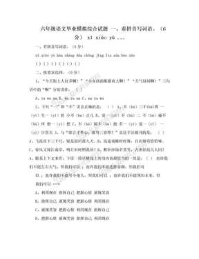 六年级语文毕业模拟综合试题 一、看拼音写词语。(6分) xī xiào yù ....doc