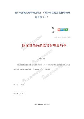 《医疗器械注册管理办法》(国家食品药品监督管理总局令第4号).docx