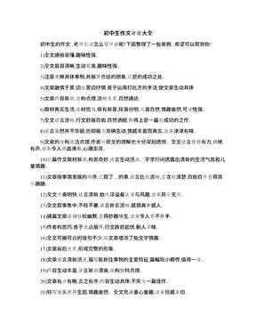 初中生作文评语大全.docx