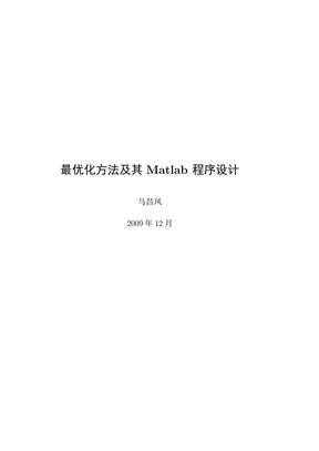 最优化方法及其 Matlab 程序设计.pdf