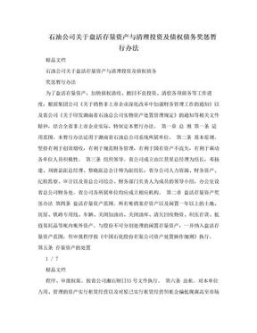 石油公司关于盘活存量资产与清理投资及债权债务奖惩暂行办法.doc