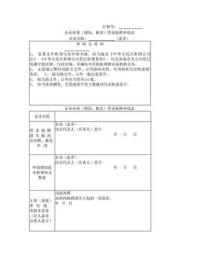 企业补领(增加、换发)营业执照申请书(包含补照全套资料).doc