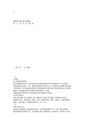 福建省高速公路山岭隧道 标准化施工指南.docx