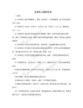 水浒传习题和答案.doc