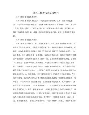 社区工作者考试复习资料.doc