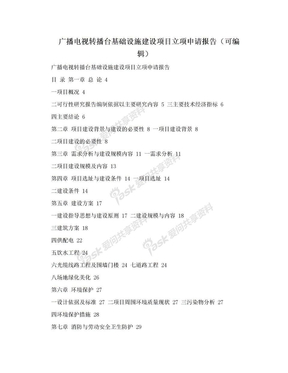 广播电视转播台基础设施建设项目立项申请报告(可编辑).doc