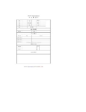 优秀个人简历模板免费下载.doc