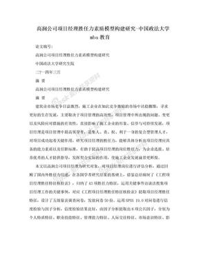 高润公司项目经理胜任力素质模型构建研究-中国政法大学mba教育.doc