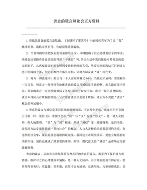 善意的谎言辩论会正方资料.doc