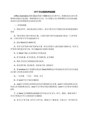 2017办公自动化考试试题.docx