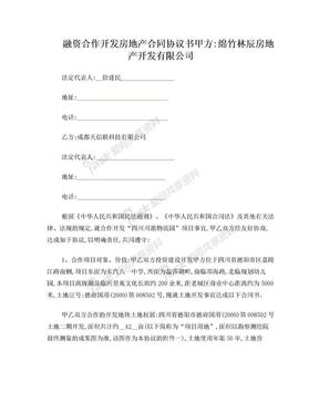 融资合作开发房地产合同协议书.doc