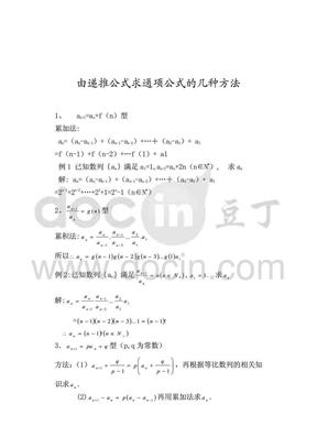 由递推公式求通项公式的几种方法.pdf