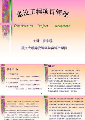 工程项目管理课件.ppt