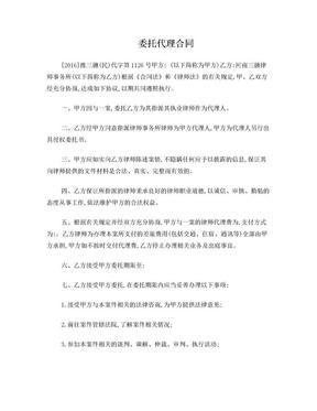 律师事务所委托代理合同.doc