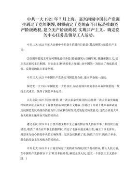 中国近现代重要会议.doc