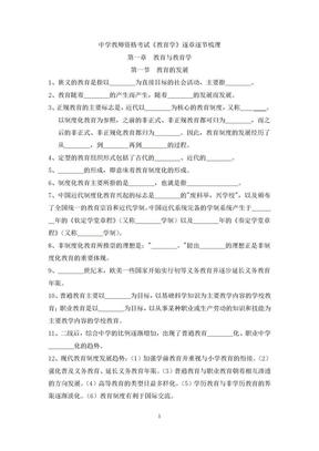 中学教师资格考试《教育学》逐章逐节梳理.doc