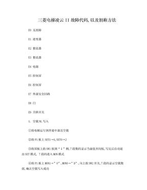 三菱电梯凌云II故障代码.doc