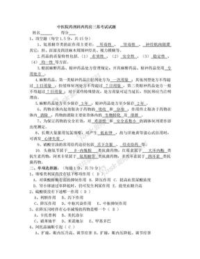 药剂科西药房三基考试试题 - 副本.doc
