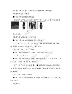 中考化学必考知识点整理(免费).doc