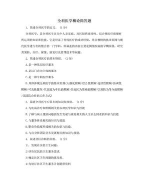 全科医学概论简答题.doc