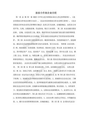 股份合作制企业章程.doc