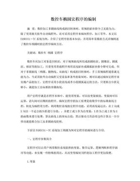 数控车椭圆宏程序的编制.doc