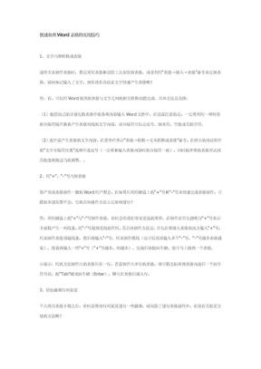 快速处理Word表格的实用技巧.doc