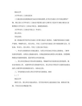大学毕业生三方协议范本.doc