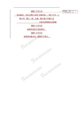 手机上网之WAP业务分册V3.0梁欣2.1.doc