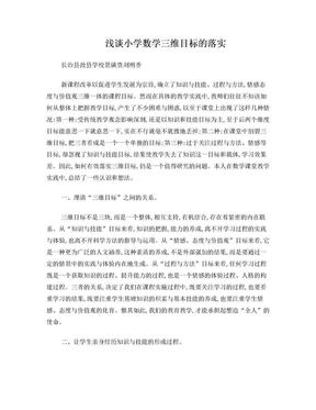 小学数学论文.doc
