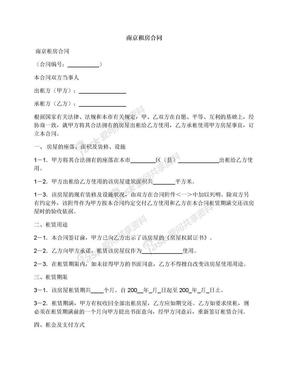 南京租房合同.docx