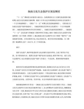 闽南文化生态保护区规划纲要.doc