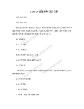 廉政文化展馆布展项目合同(DOC).doc