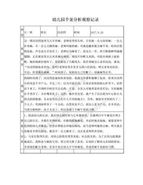 个案分析观察记录9月.doc