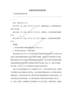 交通事故民事起诉状.doc