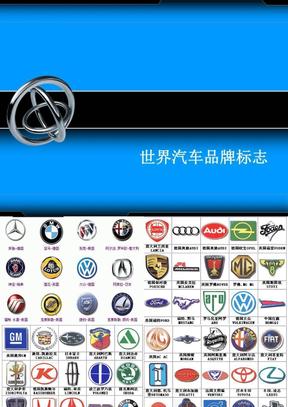 汽车品牌标志.ppt