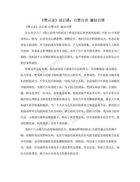 《警示录》读后感:自警自省 廉洁自律.doc