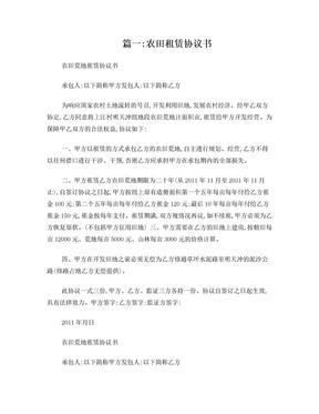 农田租赁合同书.doc